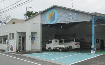 株式会社松尾モータース
