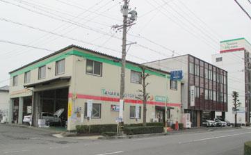 田中モータース商会