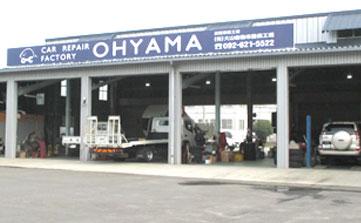 有限会社大山自動車整備工場