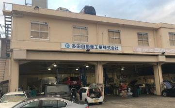 多田自動車工業株式会社