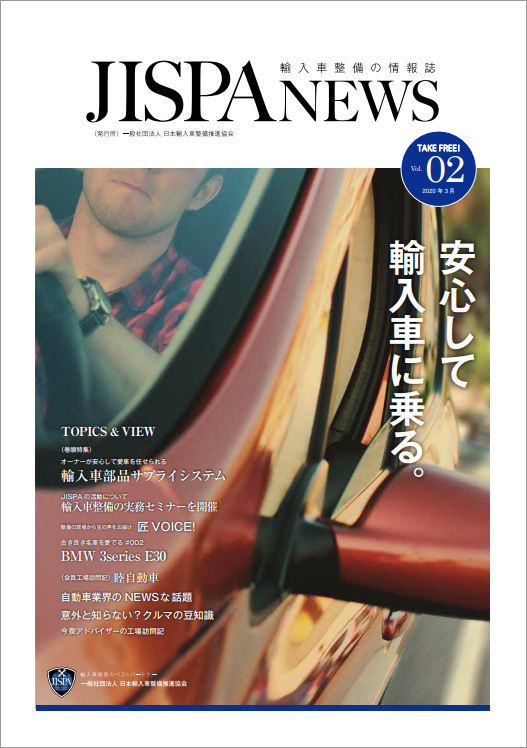 JISPA NEWS 第2号